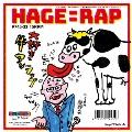 HAGE=RAP~ハゲ革命★始まりの合図/牛タン・ラップ<初回完全限定生産盤>