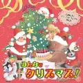 <おうちで><保育園・幼稚園で>みんなでクリスマス!~たのしいパーティ・ソング&BGM~