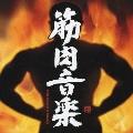 筋肉音楽(マッスル・ミュージック)