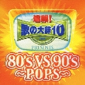 「速報!歌の大辞10!!」presents 80's VS 90's-POPS- [CCCD]