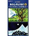 NHKてれび絵本 あらしのよるに (3) 「どしゃぶりのひに」「ふぶきのあした」