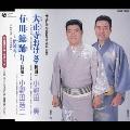 全日本民謡指導者連盟選定曲