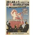 日「B」谷EVOLUTION Live at 日比谷野外音楽堂 【2005.9.11雨】~2600人の狂熱のライブ!!!~