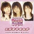 エガオヲミセテ [CD+DVD]