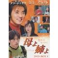 母よ姉よ Twins DVD-BOX I
