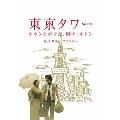東京タワー オカンとボクと、時々、オトン(2枚組)