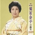 二葉百合子 全曲集 2009