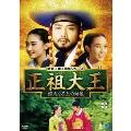 正祖大王 -偉大なる王の肖像- DVD-BOX3