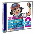 TVアニメ ポケットモンスター オリジナルサウンドトラックベスト1997-2010 VOL.2 ~ミュージック & オー CD