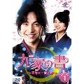九家(クガ)の書 ~千年に一度の恋~ DVD SET1
