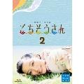 連続テレビ小説 ごちそうさん 完全版 Blu-rayBOX2