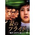 妻のプライド~絶望と裏切りを越えて~ DVD-BOX6