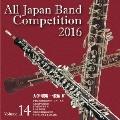 全日本吹奏楽コンクール2016 Vol.14 大学・職場・一般編IV