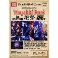 WagakkiBand 1st US Tour 衝撃 -DEEP IMPACT- [DVD+スマプラ付]<通常版>