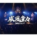 威風堂々~人間椅子ライブ!! [2CD+DVD]<初回限定盤>