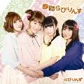 夢路らびりんす [CD+DVD]<初回限定盤>