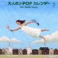 大人のJ-POPカレンダー 365 Radio Songs 5月 東京