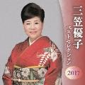 三笠優子 ベストセレクション2017