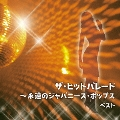 ザ・ヒットパレード~永遠のジャパニーズ・ポップス ベスト