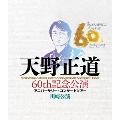 天野正道 60th記念公演 アニバーサリー・コンサートツアー 川崎公演 Blu-ray Disc
