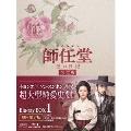 師任堂(サイムダン)、色の日記 <完全版> Blu-ray BOX1 [3Blu-ray Disc+DVD]