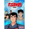 六三四の剣 青春編 DVD-BOX HDリマスター版