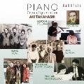 ピアノ・トランスフィギュレーション