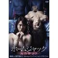 ホームジャック カルテット DVD