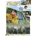 タクシー運転手 約束は海を越えて[TCED-4196][DVD] 製品画像