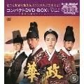 華政 ファジョン<ノーカット版> コンパクトDVD-BOX5