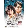秘密の森~深い闇の向こうに~ DVD-BOX2