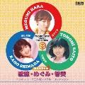 歌謡曲番外地 歌穂・めぐみ・智美 トリオレコード三人娘シングル・コレクション