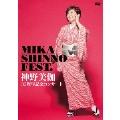 神野美伽35周年記念コンサート MIKA SHINNO FEST.