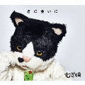 君に会いに [CD+DVD]<初回限定盤>