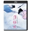 薄桜記 修復版 [Blu-ray Disc+DVD]