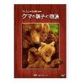 ディズニーネイチャー/クマの親子の物語 DVD