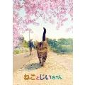 ねことじいちゃん 豪華版 [Blu-ray Disc+DVD]