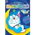 NEW TV版ドラえもんスペシャル 月と惑星のSF物語(すこしふしぎ ストーリー) DVD