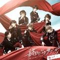 終わりなきラプソディ [CD+DVD]<初回限定盤B>