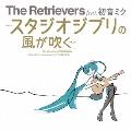 The Retrievers feat.初音ミク~スタジオジブリの風が吹く~ CD