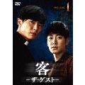 客 -ザ・ゲスト- DVD-BOX1