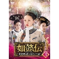 如懿伝~紫禁城に散る宿命の王妃~ DVD-SET3