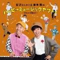 新沢としひこ&鈴木翼のハッピーミュージックアワー!~原点から新曲まで~