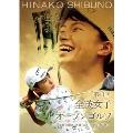 第43回全英女子オープンゴルフ ~笑顔の覇者・渋野日向子 栄光の軌跡~ 豪華版
