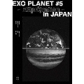 EXO PLANET #5 -EXplOration IN JAPAN-<通常盤>