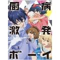厨病激発ボーイ Vol.3