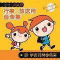 小学校 行事・放送用音楽集 朝・学習時間の音楽