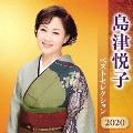 島津悦子 ベストセレクション2020