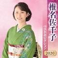 椎名佐千子 ベストセレクション2020