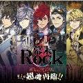 幕末Rock虚魂ドラマCD第1幕『超魂再臨!!』 [CD+DVD]